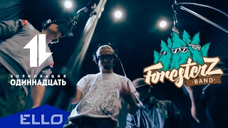 Foresterz Band & Багз & Майк - ДаБро (LIVE VIDEO) / ELLO UP^ /