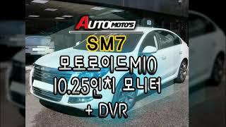 SM7 모토로이드M10 10 25인치 모니터 + DVR…