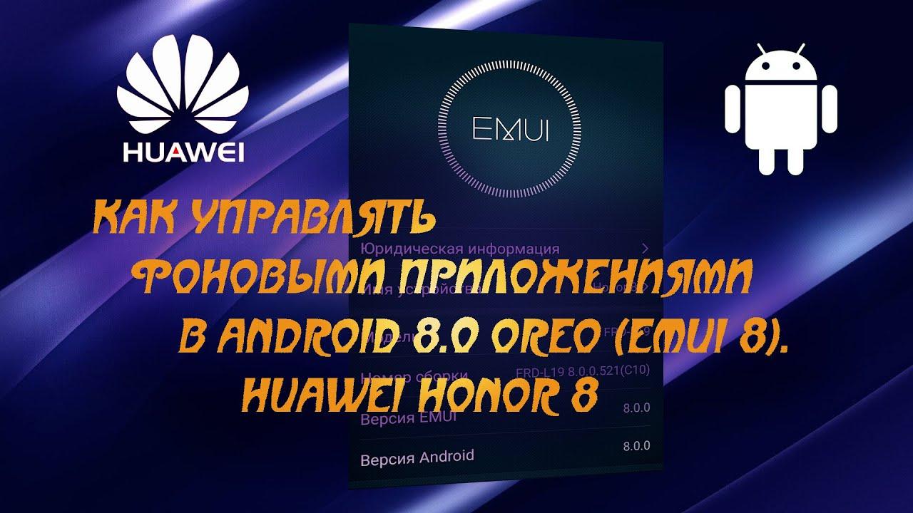 Обновление Huawei Honor 8 до Android 8 - нововведения