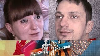 Мужское / Женское - Страсти по Марине. Выпуск от 02.07.2018