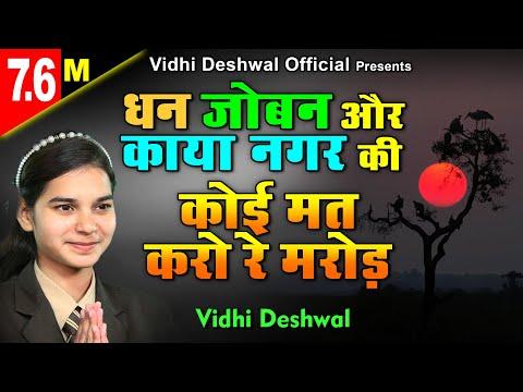Vidhi Deshwal | Dhan Joban Aur Kaya Nagar Ki | Haryanvi Bhajan