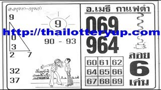 Thai Lottery First Magazine Paper 01/April/2019
