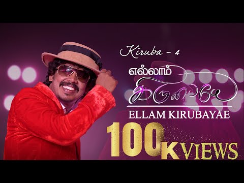 Download KIRUBA 4 video song | ELLAM KIRUBAYAE I PR. DARWIN EBENEZER