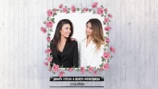 Динара Султан & Венера Коскелдиева - Сенбеймін (audio)