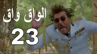 مسلسل الواق واق الحلقة 23 اون لاين بلا القاب