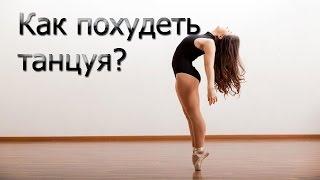 Танцы для похудения  Танцы для похудения видео для занятий дома