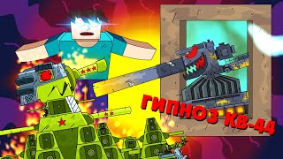 Hypnosis KV-44 - Cartoons about tanks