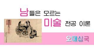 남들은 모르는 미술 [동양미술사] -004- 2권 p.…