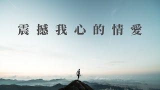 【 震撼我心的情愛 】中文詩歌MV -(余光昭)香港神的教會 thumbnail
