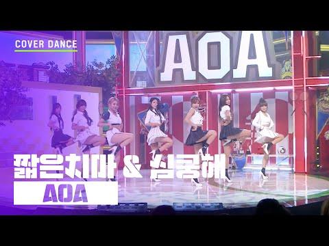 ALL THE K-POP Cover Dance ::: AOA - Mini Skirt & Heart attack