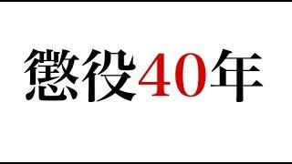 懲役40年の新社会人の皆様へ【KUN】 thumbnail