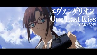 Download 【MAD / AMV】 エヴァンゲリオン / One Last Kiss 【1.0】