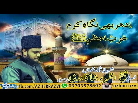 Idhar bhi Nigah e Karam Ghouse Azam with Daff by Shaik Azher Raza Qadri Al~Razvi