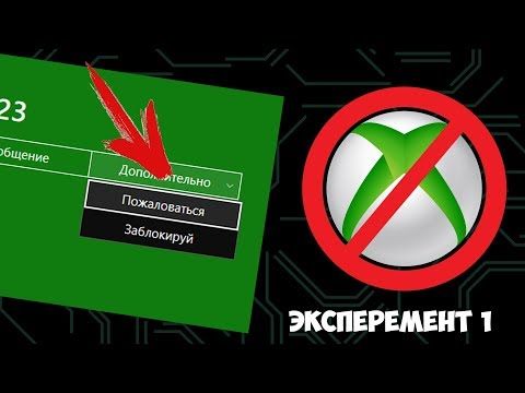 Эксперимент с Xbox   ЗАБАНЯТ ЛИ АККАУНТ??