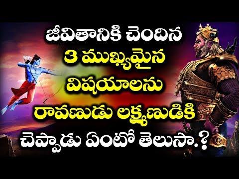 THREE Important Things That Ravana Said to Lakshmana! | Latest Updates | VTube Telugu