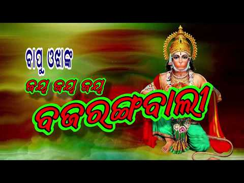 Mu bhabare || hanuman bhajan || Solo Media || odia bhajan || odia hanuman bhajan
