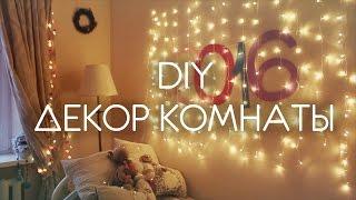 видео Как украсить комнату на Новый год?