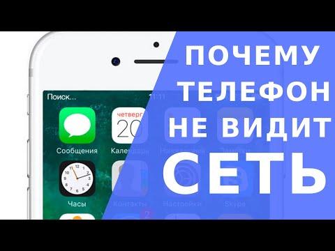 Телефон не видит сеть.  Почему телефон не видит сеть