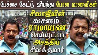tamil actor sivakumar speech on sivaji ganesan  and kamba ramayanam at chennai ethiraj college