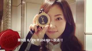 『リアル』第9話〜木南晴夏オリジナルスポット〜 木南晴夏 検索動画 9