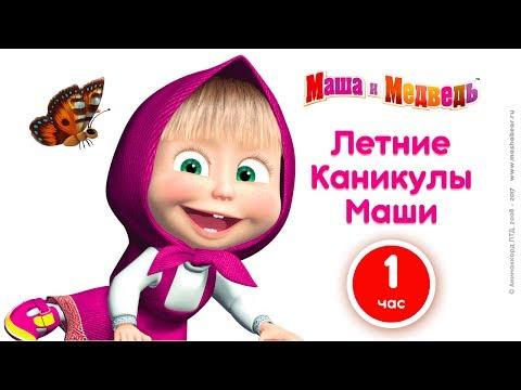 Маша и Медведь - YouTube
