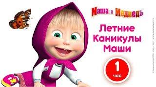 Download Маша и Медведь -  Летние каникулы Маши! 🌻 Большой сборник мультфильмов про лето! ☀️ Mp3 and Videos