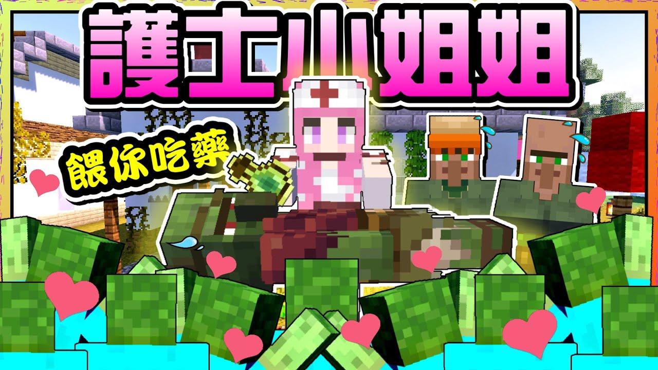 Minecraft原味生存Ep.49 | 護士小姐姐來幫你看病 治療村民 | 日式茶館召募店員 | 太有魅力進擊的殭屍群 | [瑞比特 ...
