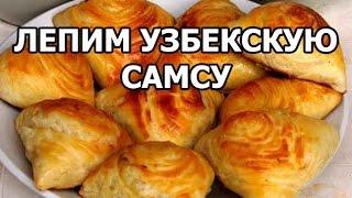 Как лепить узбекскую самсу
