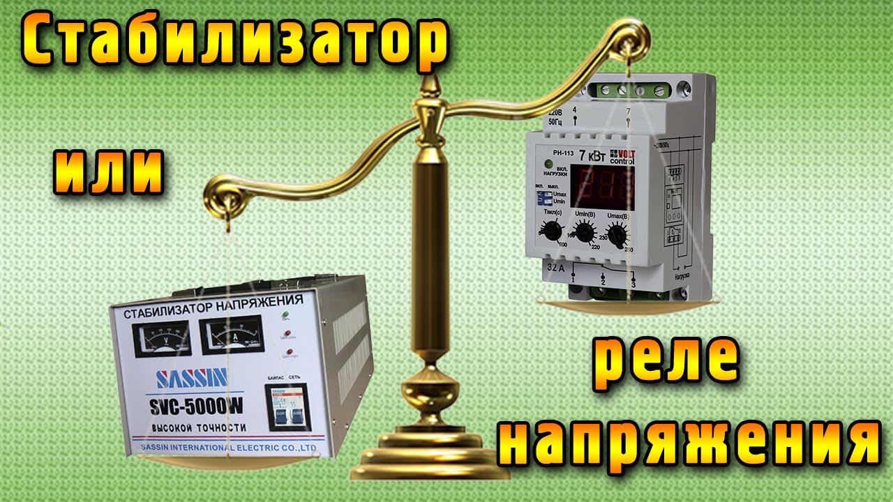 Подключение реле напряжения и стабилизатора стабилизатор напряжения 3 квт