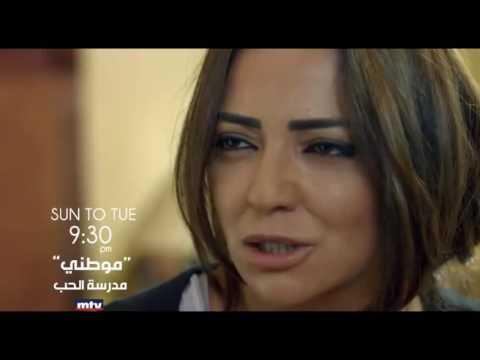 المشاهد الترويجية لحلقة موطني من مسلسل مدرسة الحب