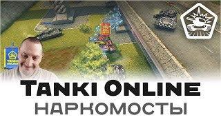 Tanki Online Наркомосты Рикошет М3 Викинг М3