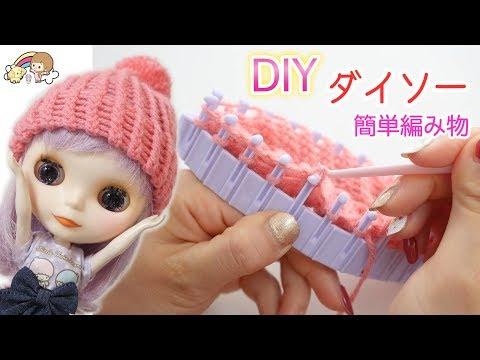 DIY ダイソー の編み機で