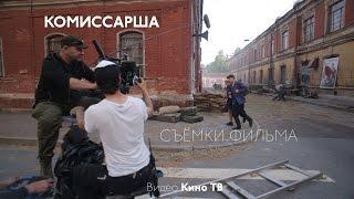 «Комиссарша» - клип со съёмок фильма