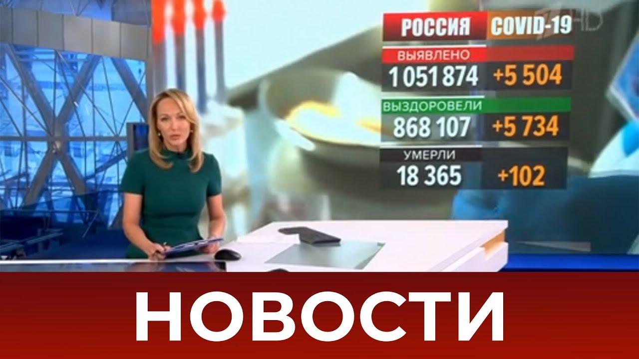 Выпуск новостей в 18:00 от 11.09.2020