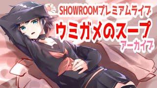 【SHOWROOMアーカイブ】ウミガメのスープ回