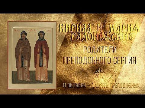 Родители преподобного Сергия: 11 октября – память преподобных Кирилла и Марии Радонежских