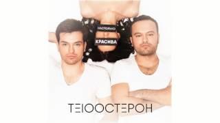 Те100стерон - Настолько красива (ПРЕМЬЕРА 2017)