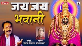 Jai Jai Bhavani - Deviche Aarti - Sumeet Music
