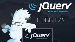 Уроки jQuery #4 | События в jquery