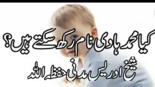 Kya Muhammad Haadi Name rkh skty hain????????