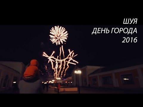 День города Шуя 2016