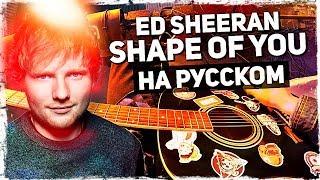 Baixar Ed Sheeran - Shape of You - Перевод на русском (Acoustic Cover) от Музыкант вещает
