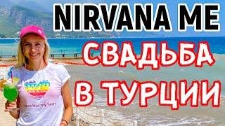 ТУРЦИЯ 2020 отдых  СВАДЬБА В ОТЕЛЕ nirvana mediterranean excellence 5