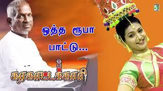 Oththa Rupa Song | Karakaattakari | Roja | Ilayaraja | Malathy