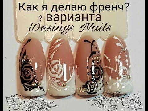 Френч на ногтях с розами фото