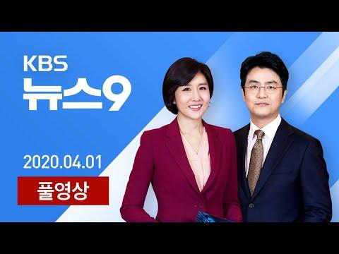 [다시보기] 내일부터 공식 선거운동…재외투표 '반쪽' 시작 - 2020년 4월 1일(수) KBS뉴스9