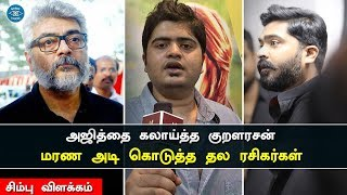 Simbu's Younger Brother Troll Thala Ajith | Thala Fans Terrific Replies | STR Responses | NKP