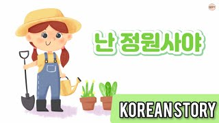 [KBOOK] I'm a gardener 난 정원사야ㅣShort Korean Story ㅣKstyles