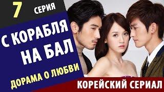 С КОРАБЛЯ НА БАЛ ► 7 Серия  Корейские сериалы на русском лучшие корейские сериалы онлайн