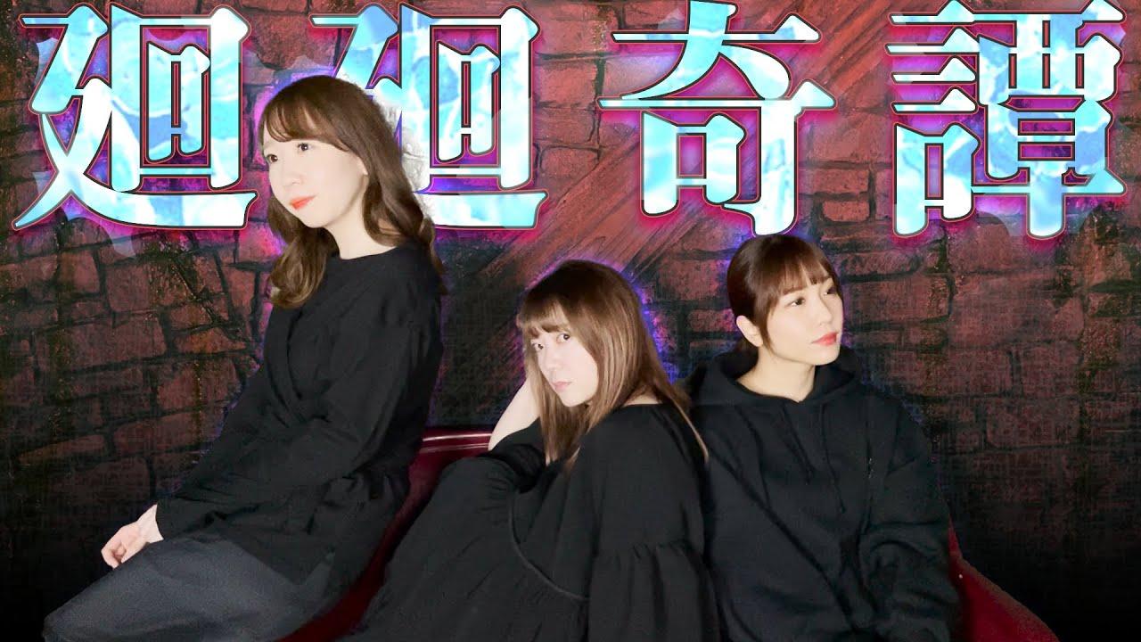 【歌ってみた】廻廻奇譚 / Eve (covered by 声優三姉妹チームY)
